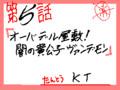 【みんデジ】第5話タイトルロゴ