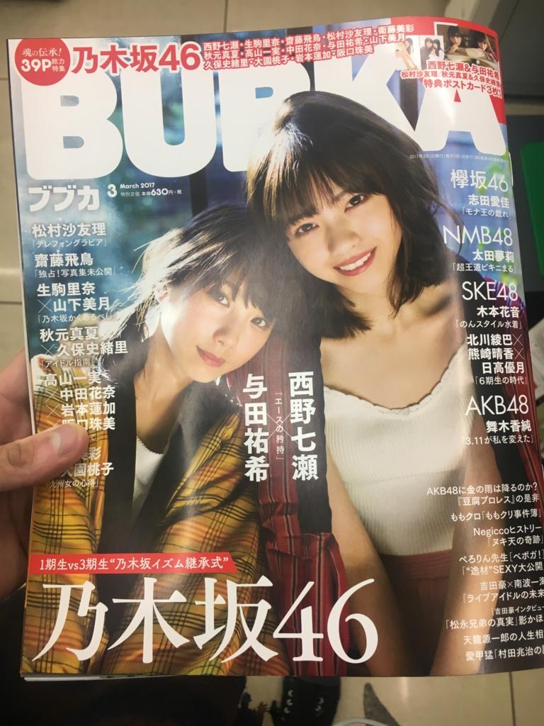 f:id:tomoyaa:20170201222950j:plain