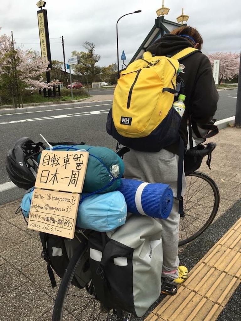 f:id:tomoyaaaaa33:20161103111308j:image
