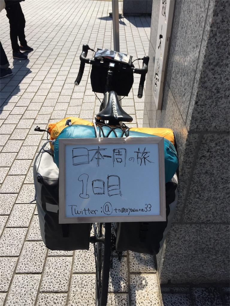 f:id:tomoyaaaaa33:20161103112013j:image