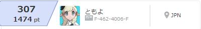 f:id:tomoyo-kokuti:20180322184042p:plain