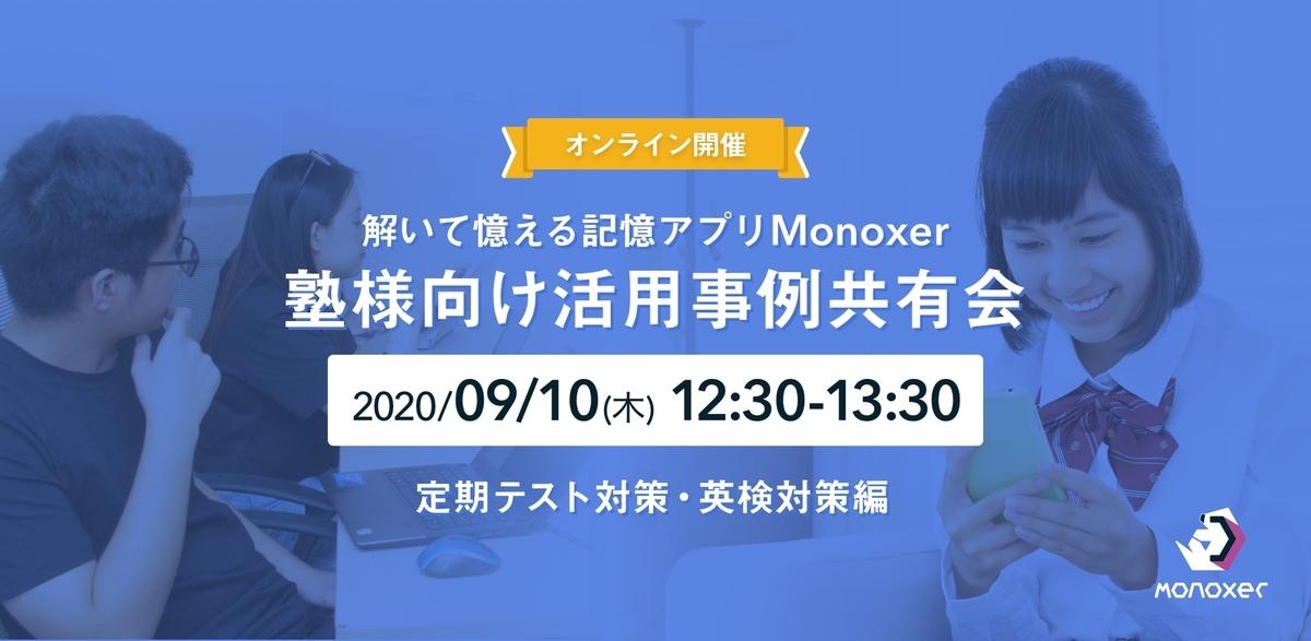 f:id:tomoyohirokawa:20200903165723j:plain
