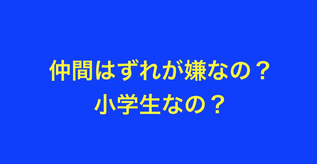 f:id:tomoyoshiyoshi:20161028015848p:plain