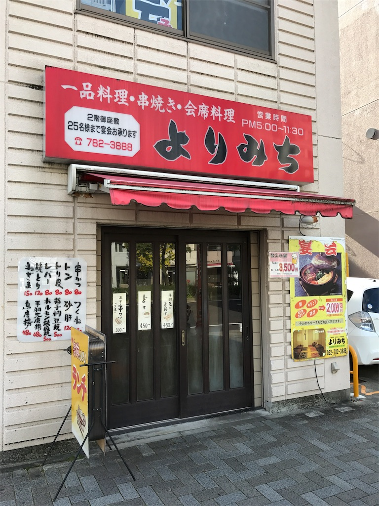 f:id:tomoyoshiyoshi:20161118125348j:image