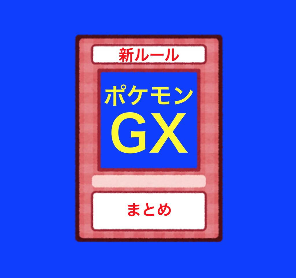 f:id:tomoyoshiyoshi:20161127103223p:plain
