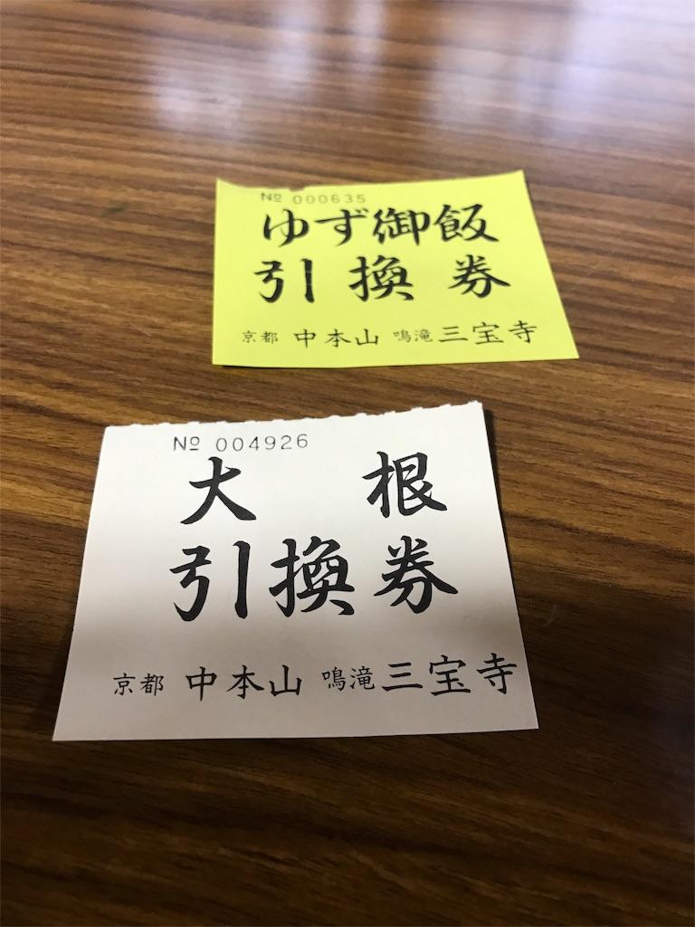 f:id:tomoyoshiyoshi:20161204140747j:image