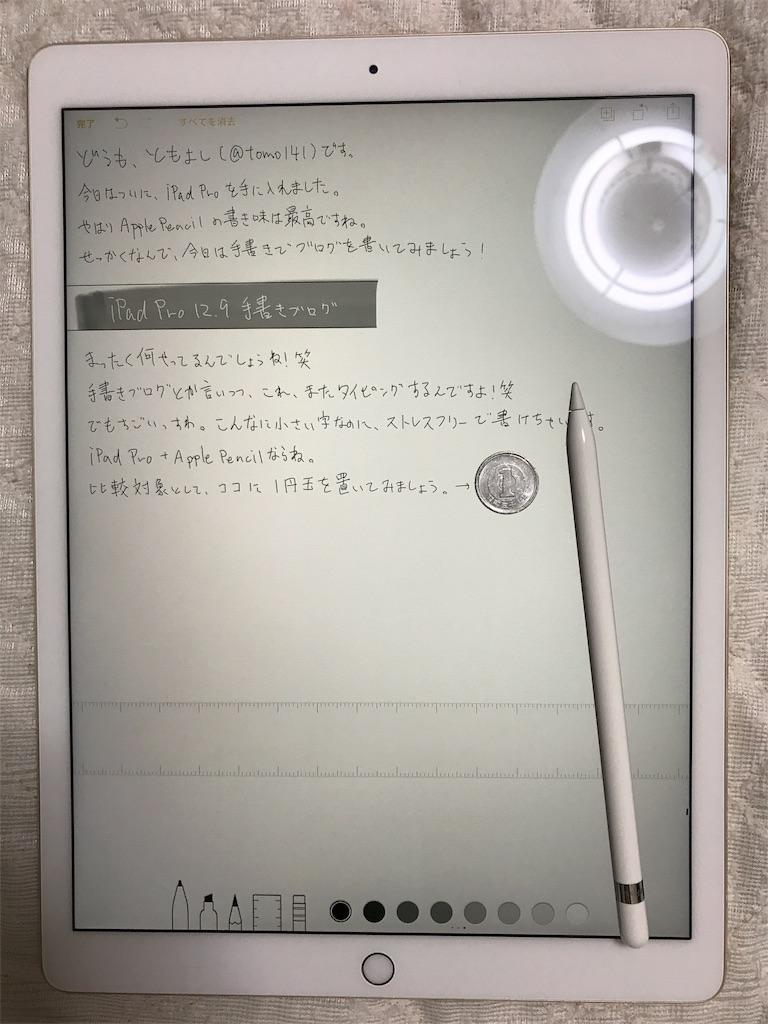 f:id:tomoyoshiyoshi:20170613215307j:image