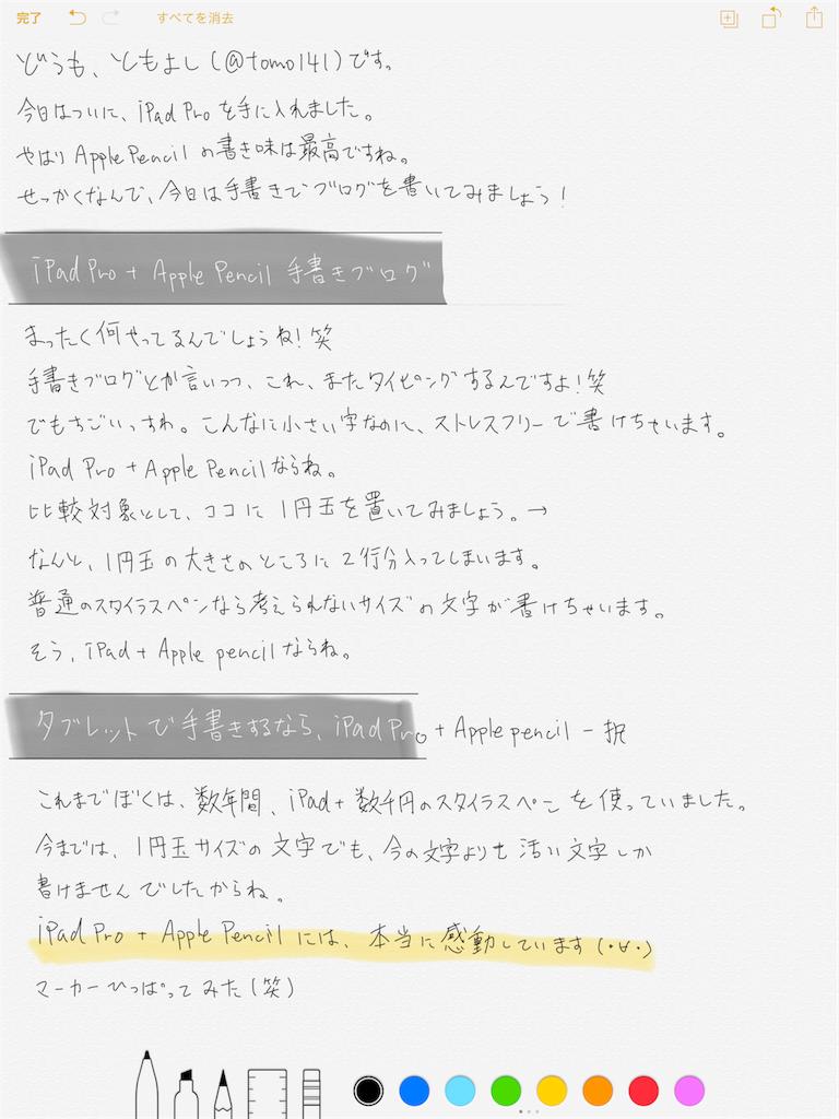f:id:tomoyoshiyoshi:20170613215307p:image