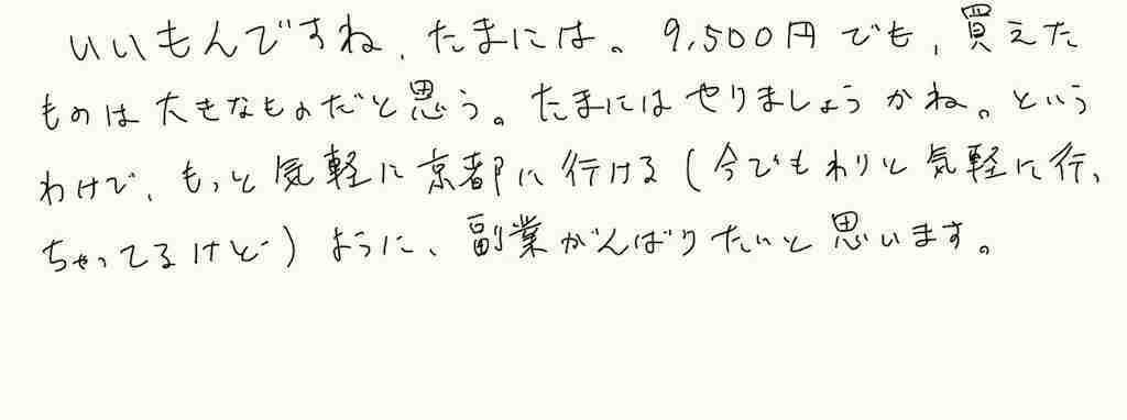 f:id:tomoyoshiyoshi:20170831080201j:image