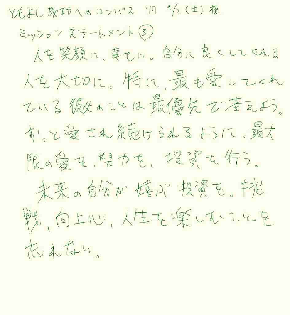 f:id:tomoyoshiyoshi:20170902201006j:image