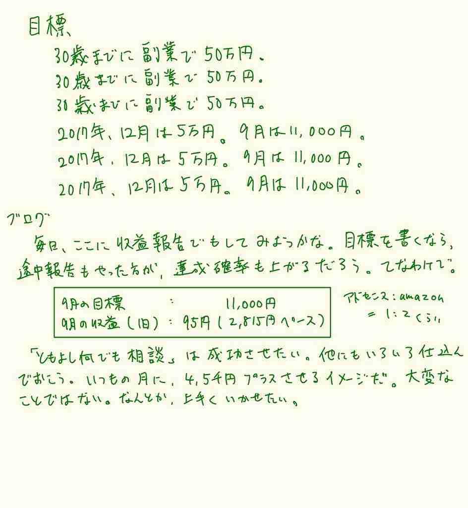 f:id:tomoyoshiyoshi:20170902201009j:image