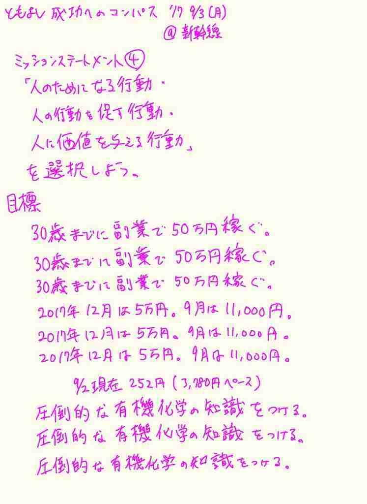 f:id:tomoyoshiyoshi:20170904084413j:image