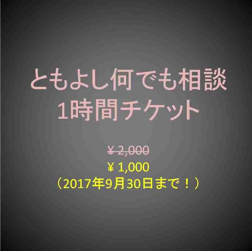 f:id:tomoyoshiyoshi:20170907102754j:plain