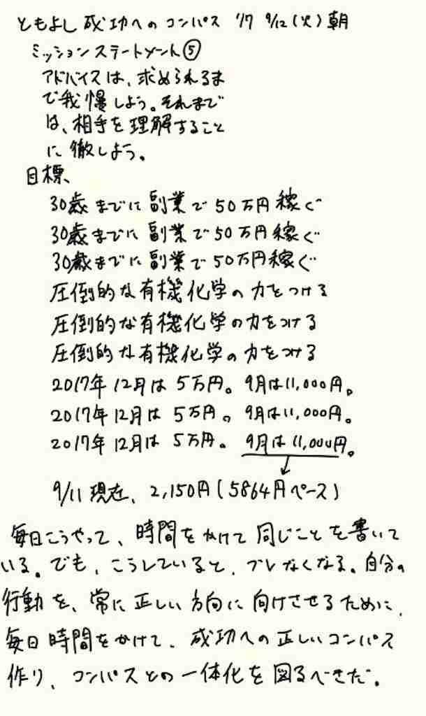 f:id:tomoyoshiyoshi:20170912072421j:image