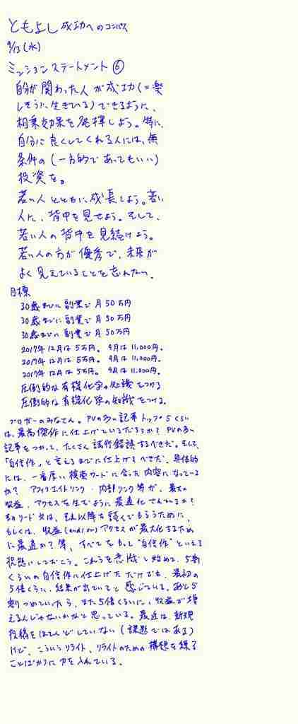 f:id:tomoyoshiyoshi:20170913085329j:image
