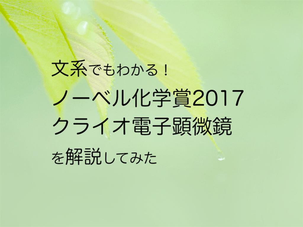 f:id:tomoyoshiyoshi:20171004204545p:image