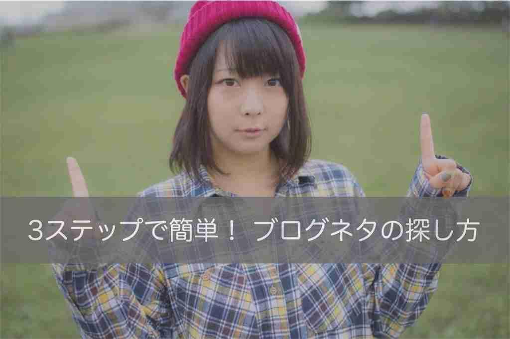 f:id:tomoyoshiyoshi:20171120150146j:image