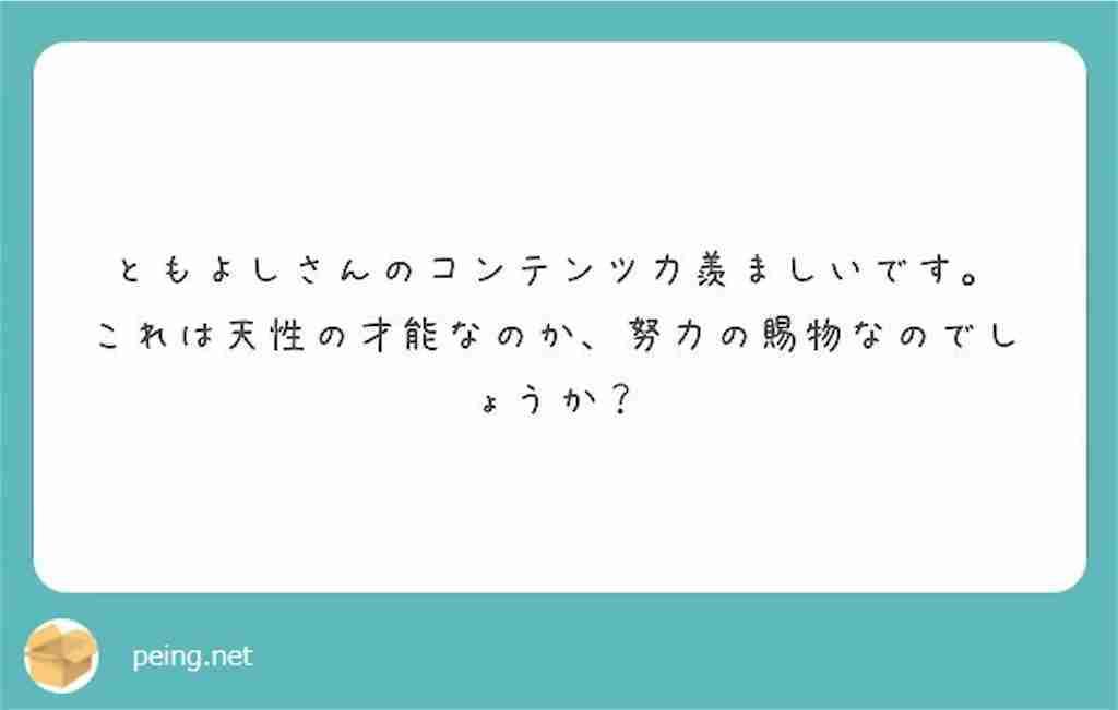 f:id:tomoyoshiyoshi:20171224192123j:image