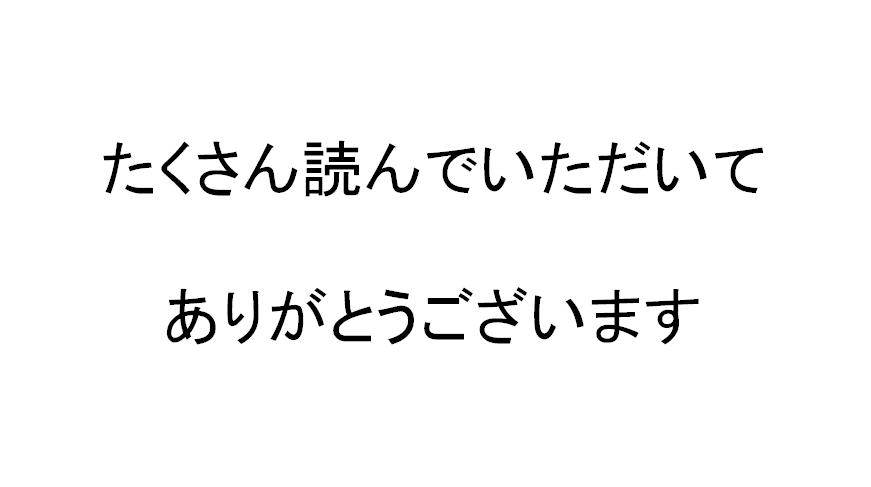 f:id:tomoyoshiyoshi:20171231000527p:plain