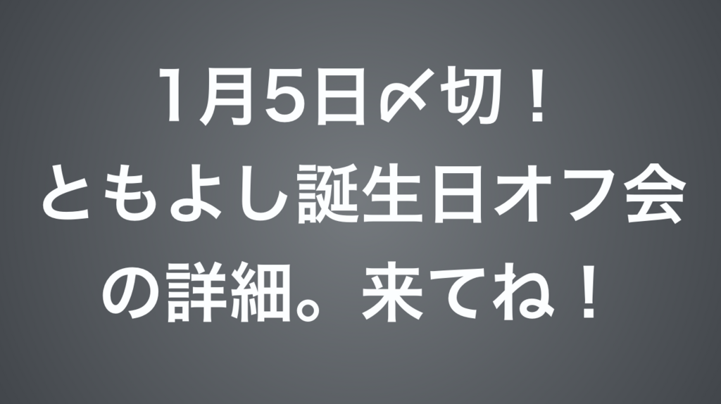 f:id:tomoyoshiyoshi:20180102230156p:plain