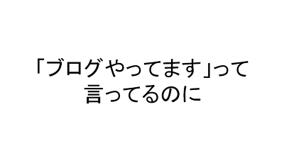f:id:tomoyoshiyoshi:20180420160419p:plain