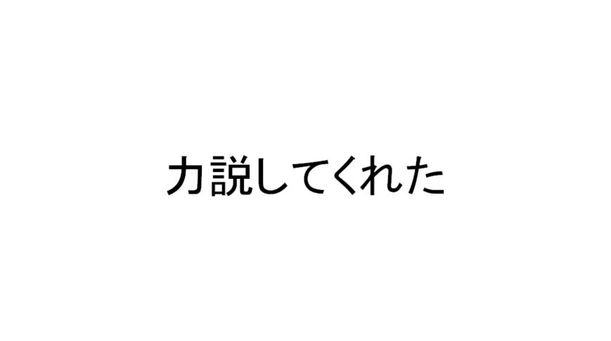 f:id:tomoyoshiyoshi:20180502163315p:plain