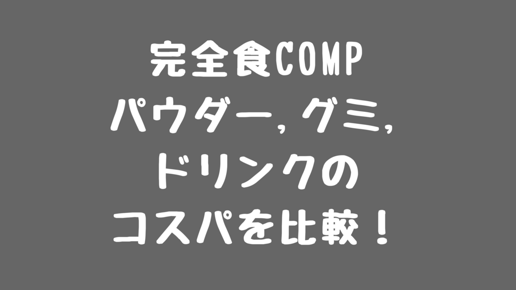 f:id:tomoyoshiyoshi:20180829122036p:plain