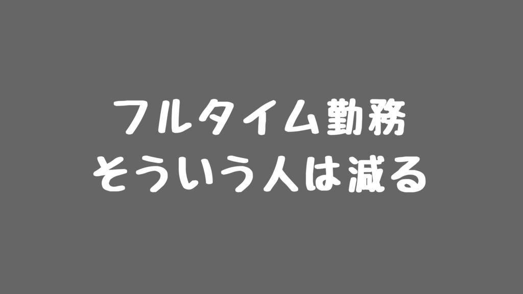 f:id:tomoyoshiyoshi:20180920084043p:plain