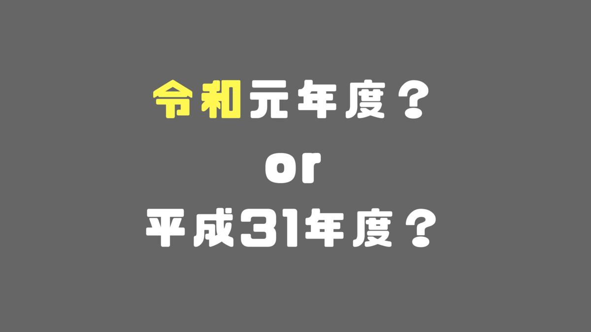 f:id:tomoyoshiyoshi:20190403115554p:plain