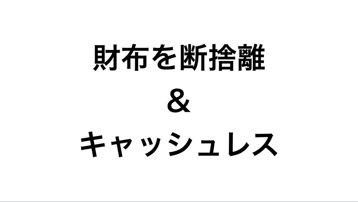 f:id:tomoyoshiyoshi:20190427235129p:plain