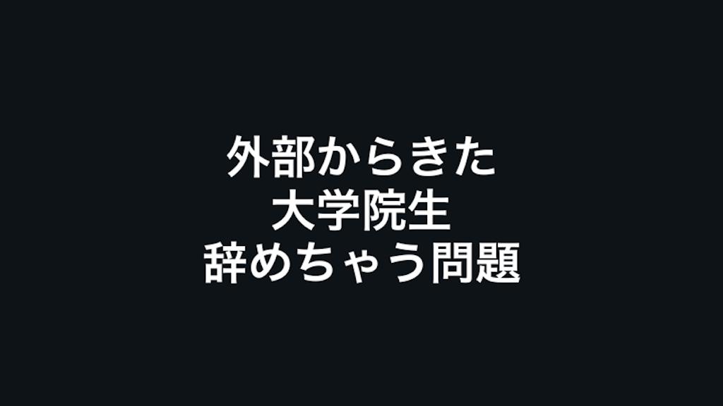 f:id:tomoyoshiyoshi:20190430105150p:image
