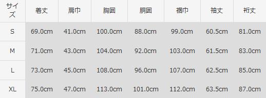 無印良品のスリムシャツのサイズ表