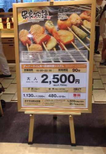 串揚げ食べ放題串家物語の料金が書いてある看板