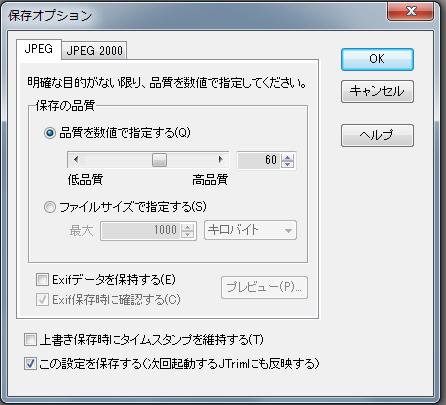 JTrim保存オプションの操作説明