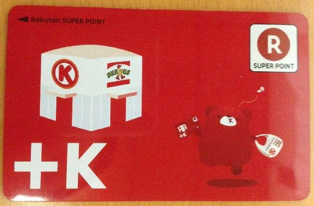 +K Rポイントカード