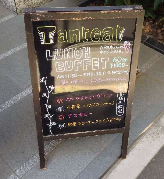 ランチ食べ放題の店タンティートの看板