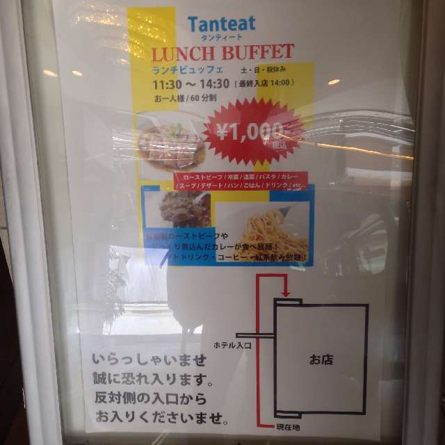 ランチ食べ放題の店タンティートの看板と入り口の案内