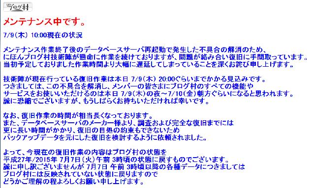 ブログ村ランキングメンテンナンスのお知らせ