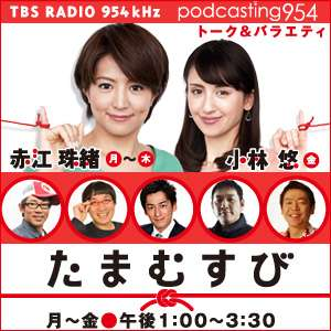TBS RADIO 954kHz「TBS RADIO たまむすび」