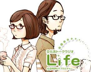 TBS RADIO 954kHz「文化系トークラジオ Life」