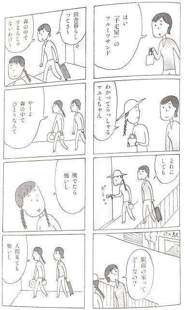 益田ミリ著「週末、森で」