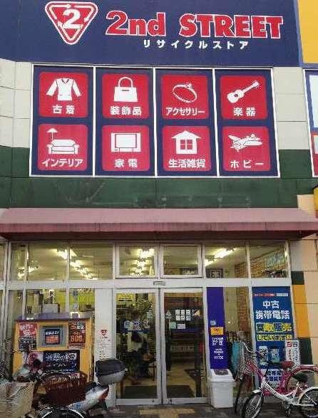 リサイクルショップセカンドストリート福島店