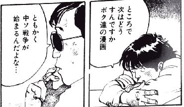 大友克洋の漫画「気分はもう戦争」