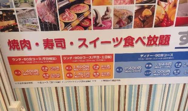 すたみな太郎の食べ放題