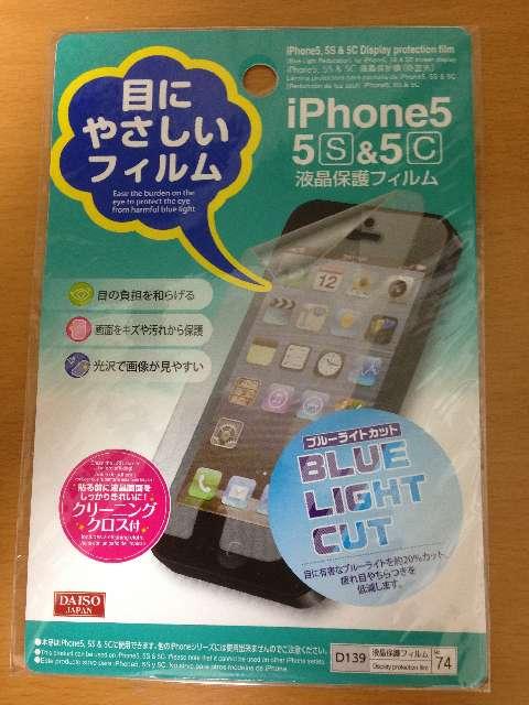 100均ダイソーのiPhone保護フィルム