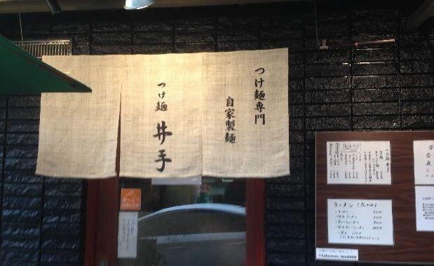 つけ麺井手の濃厚ドロつけ麺