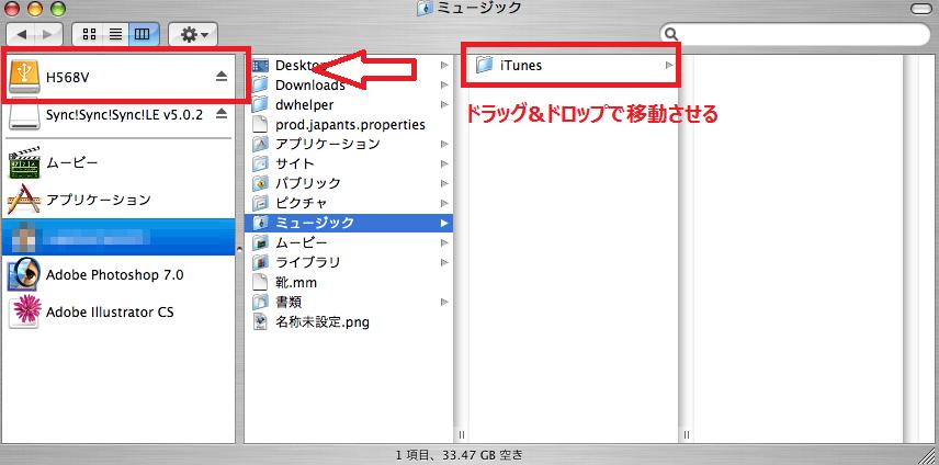 iTunesのデータを外付けHDDに引っ越し