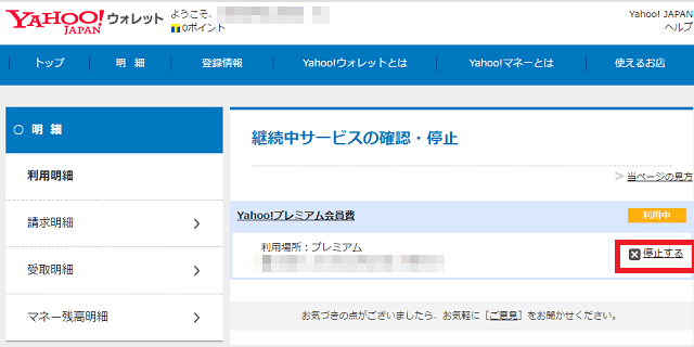 Yahoo!プレミアムの解約方法n