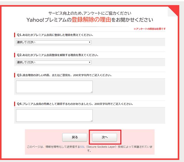 Yahoo!プレミアムの解約方法