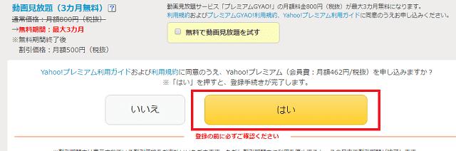 Yahoo!プレミアム6カ月無料キャンペーンの登録方法